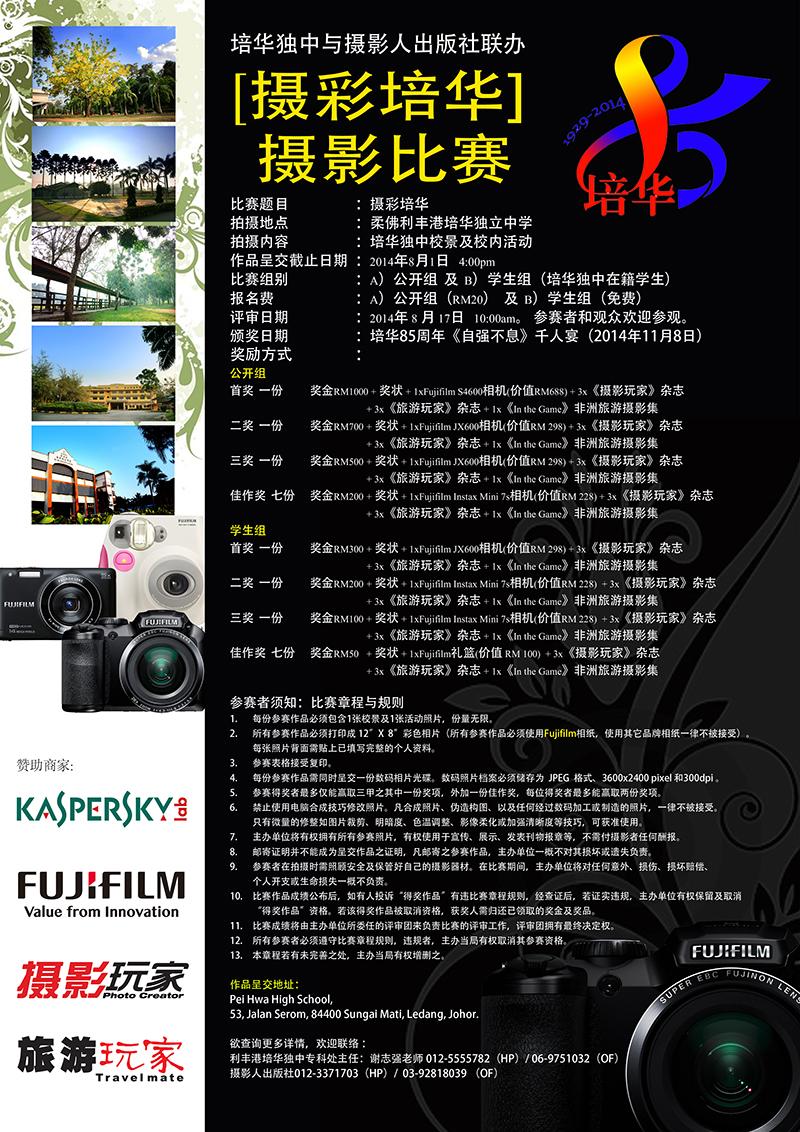PeiHua_poster