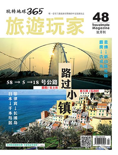 Travelmate48COVER
