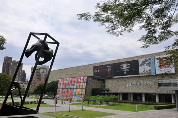 台中美术馆