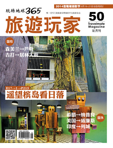 Travelmate_50COVER_
