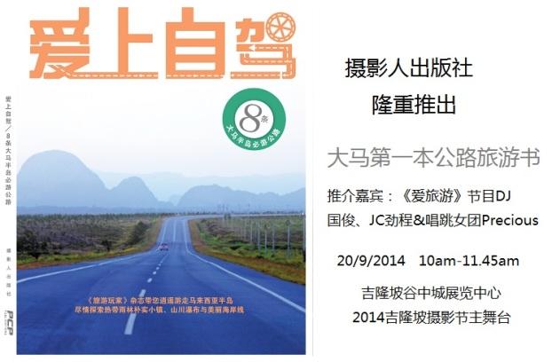 Route confirm