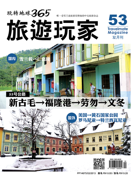 Travelmate_53_Cover